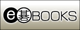 e圍棋BOOKS