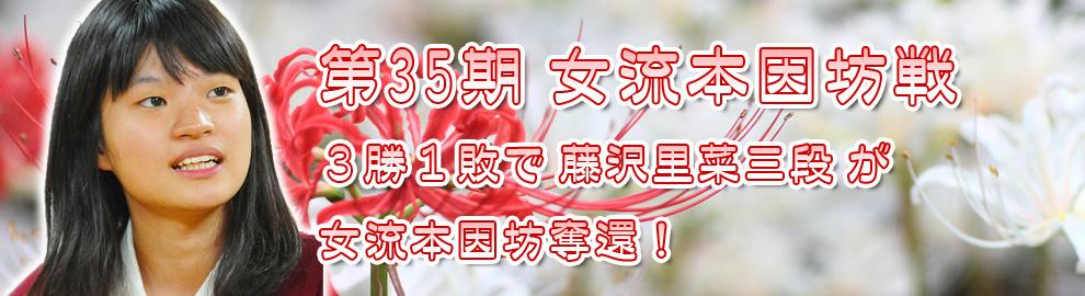第35期女流本因坊戦挑戦手合五番勝負