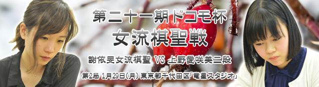 第21期docomo杯女流棋聖戦