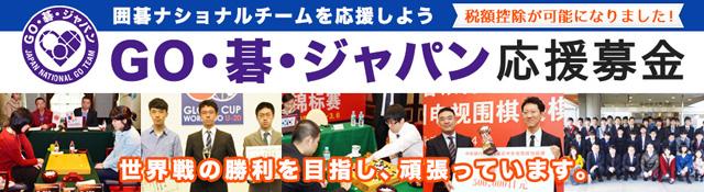 Go national team GO, go, Japan support donation