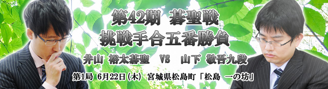 The 42nd Gosei Title challenge class fifth game first station