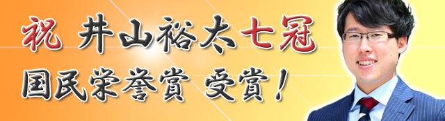 井山裕太7冠的國民榮譽獎獲獎