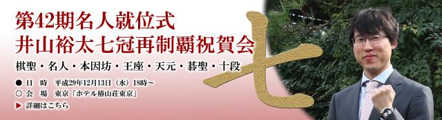第42期名人就位式井山裕太七冠再制覇祝賀會