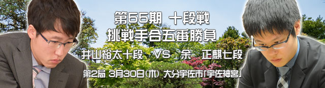The 55th Judan Title challenge class fifth game