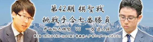 第42期棋聖戦挑戦手合七番勝負