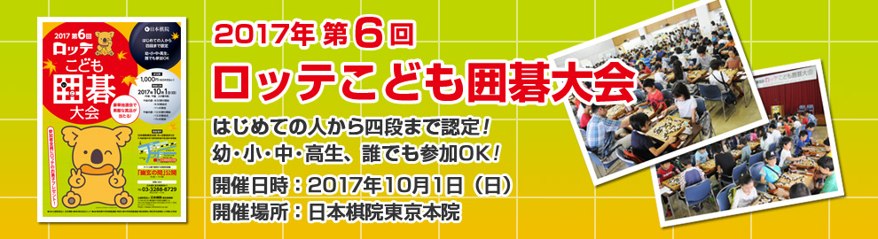 The sixth LOTTE child Go Tournaments