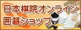 日本棋院オンライン囲碁ショップ