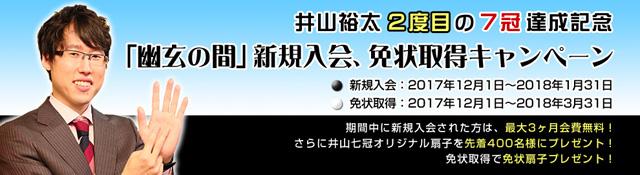 """在井山裕太第2次的7冠達成紀念""""玄奧""""之間宣傳,實施!"""
