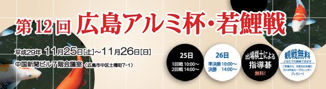 第12次廣島鋁杯子年輕鯉魚戰