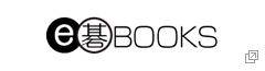 e바둑 BOOKS