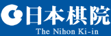 The Nihon Ki-in