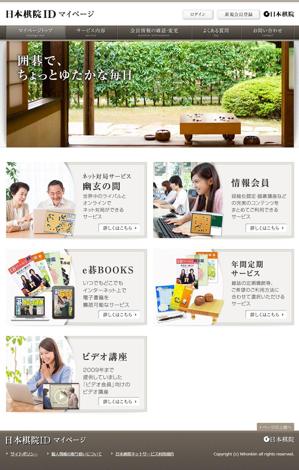 https://www.nihonkiin.or.jp/news/images/2017/mypagetop.jpg