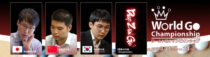 日中韓トップ棋士と囲碁AIによる世界大会