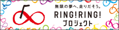 It is project RING RING