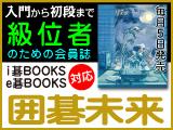 月刊囲碁未来 9月号