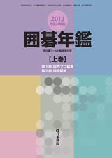 2012囲碁年鑑 下巻(電子書籍版)