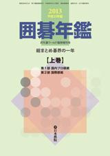 2013囲碁年鑑 上巻(電子書籍版)