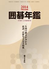 2014囲碁年鑑