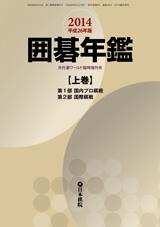 2014囲碁年鑑 上巻(電子書籍版)