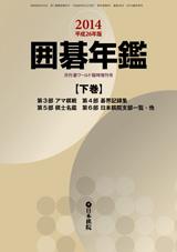 2014囲碁年鑑 下巻(電子書籍版)