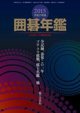2015囲碁年鑑