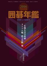 2016囲碁年鑑