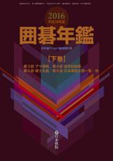 2016囲碁年鑑 下巻(電子書籍版)