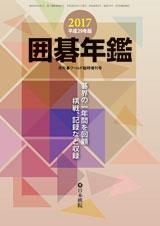 2017囲碁年鑑