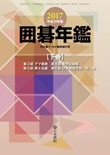 2017囲碁年鑑 下巻(電子書籍版)