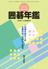 2018囲碁年鑑