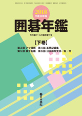 2018囲碁年鑑 下巻(電子書籍版)