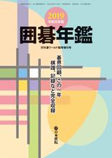 2019囲碁年鑑