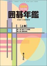 2019囲碁年鑑 上巻(電子書籍版)