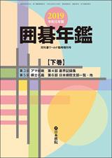 2019囲碁年鑑 下巻(電子書籍版)