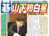 週刊碁6月29日号