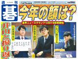 週刊碁1月2・9日合併号
