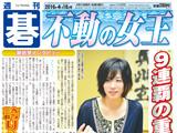 週刊碁4月18日号