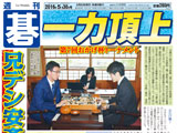 週刊碁5月30日号