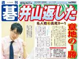 週刊碁10月17日号