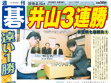 週刊碁2月12日号