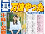 週刊碁7月30日号