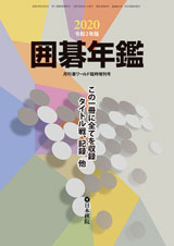 2020囲碁年鑑