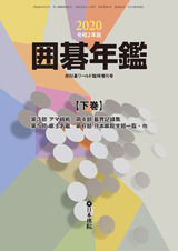 2020囲碁年鑑 下巻(電子書籍版)