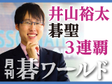 月刊碁ワールド 11月号