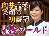月刊碁ワールド 3月号