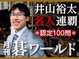 月刊碁ワールド 1月号