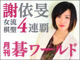 月刊碁ワールド 4月号