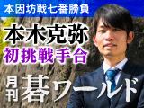 月刊碁ワールド 6月号