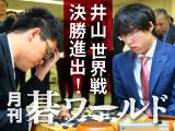 月刊碁ワールド 2月号
