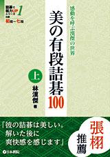 美の有段詰碁100 上巻